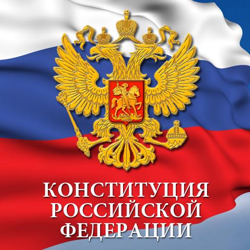 Дагестанских школьников проверят назнание конституции